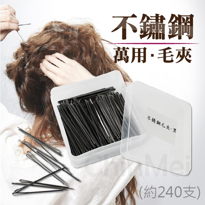 【晴美髮舖】不鏽鋼 毛夾 黑 包頭夾 髮夾 小黑夾 固定夾 一字夾 造型夾 螺旋夾 適用 編髮 盤髮 包頭【Chinmei】