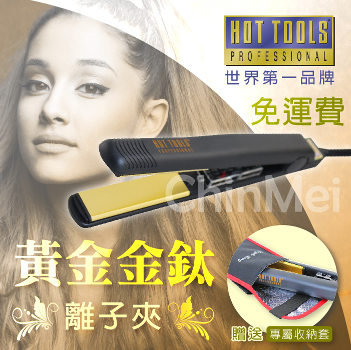 【晴美髮舖】Hot Tools 哈圖 頂極 黃金 金鈦 離子夾 全新彈力面板 好萊塢 Hollywood 明星 愛用 設計師 指定 品牌 造型 專業 指定款 全球電壓【Chinmei】