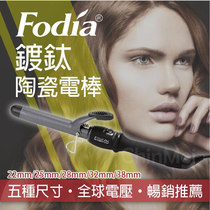 【晴美髮舖】Fodia 富麗雅 鍍鈦 陶瓷 電棒 黑鈦 負離子 電熱捲棒 全球電壓【Chinmei】