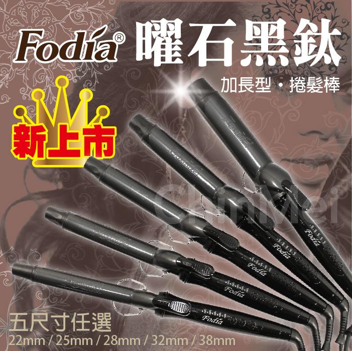 【晴美髮舖】Fodia 富麗雅 曜石 黑鈦 加長 陶瓷 電棒 電捲棒 捲髮棒 捲髮器 電熱捲 全球電壓 另售離子 玉米夾 五尺寸 5 22mm 25mm 28mm 32mm 38mm【Chinmei】