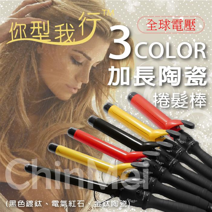 【晴美髮舖】你型我行 頂級 三色 加長型 捲髮棒 金鈦/黑鈦/紅鈦 電棒捲 6尺寸任選【Chinmei】