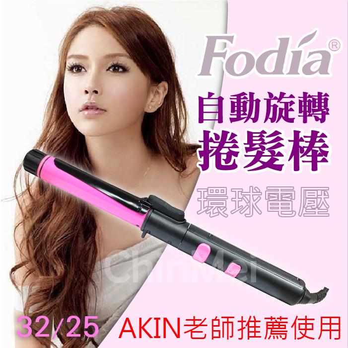 【晴美髮舖】 Fodia 富麗雅 A1 One Touch 自動電棒 左右旋轉 電棒捲 電動 捲髮棒 25mm / 32mm【Chinmei】
