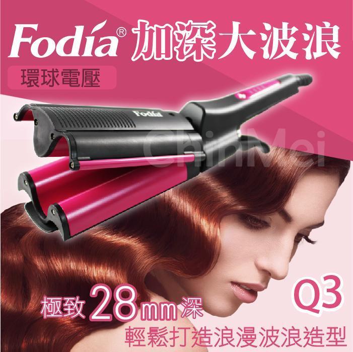 【晴美髮舖】Fodia 富麗雅 Q3 加深 大波浪 立體 三管 電棒捲 泡麵捲 維尼電棒造型夾 捲髮梳 整髮器【Chinmei】