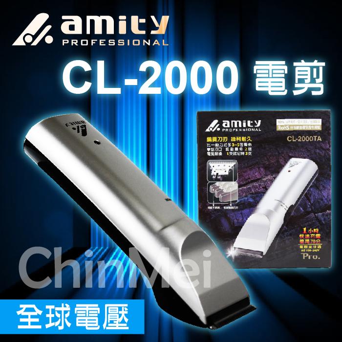 【晴美髮舖】HITACHI 日立 Amity CL-2000 電剪 推剪 電推 電動理髮器 剪髮理髮 全球電壓【Chinmei】