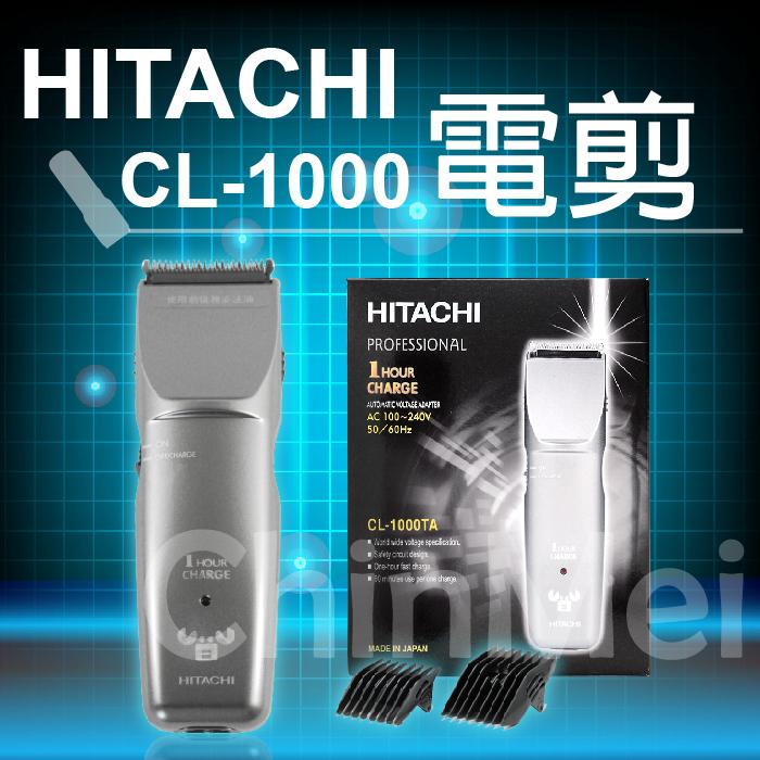 【晴美髮舖】日本 HITACHI 日立 CL-1000 電剪 電動 理髮器 推剪 電推 造型 專業剪髮 美髮 造型【Chinmei】