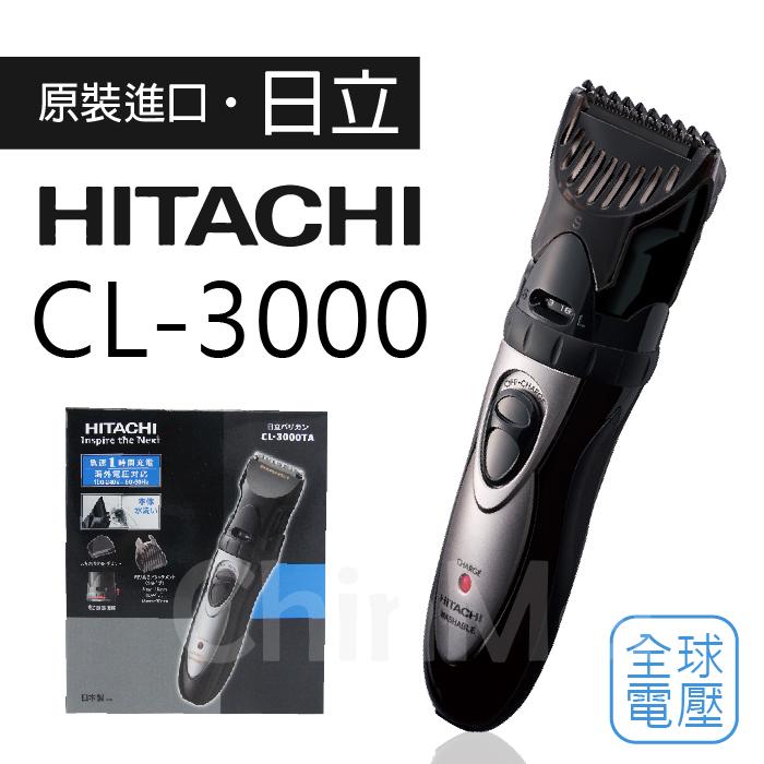【晴美髮舖】HITACHI 日立 電動 理髮器 CL-3000 TA 水洗式 電剪/推剪/電推 全球電壓【Chinmei】