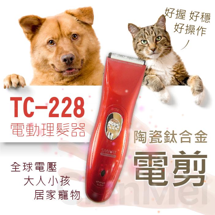 【晴美髮舖】寵物 大人小孩 皆可使用 TC-228 電剪 理毛 電動 理髮器 電剪 推剪 電推 理髮 造型 專業剪髮 全球電壓【Chinmei】