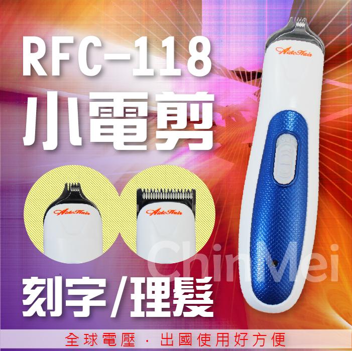 【晴美髮舖】RFC-118 刻字/理髮 小電剪 兩用式 替換刀頭 理髮器 推剪/電推 全球電壓【Chinmei】