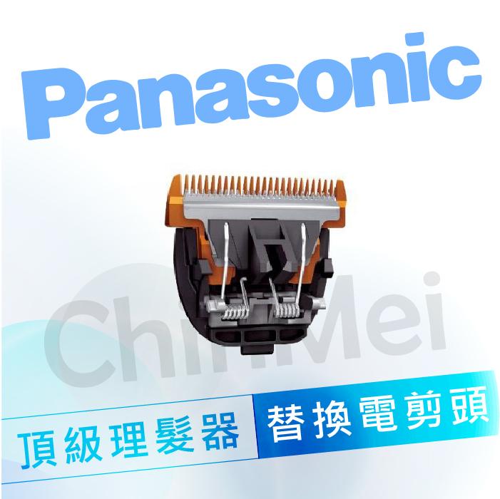 【晴美髮舖】Panasonic 國際 ER-1510/ER-1511/ER-1610/ER-1611 電剪頭 刀片 修剪 日本原裝進口 電推頭【Chinmei】