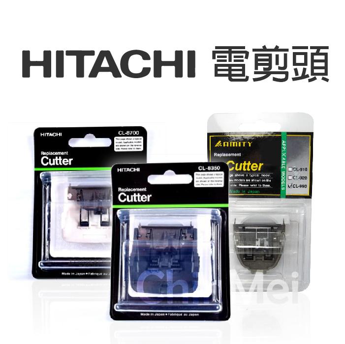 【晴美髮舖】HITACHI 日立 CL-920/CL-970/CL-990/CL-1000 電剪頭 刀片 修剪 日本原裝進口 電推頭【Chinmei】