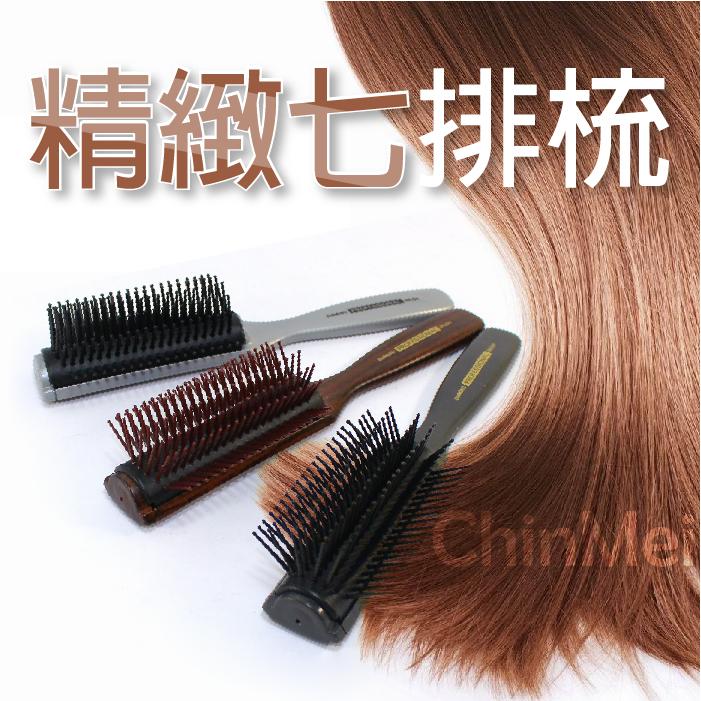 【晴美髮舖】DIAMOND 精緻 七排梳 排骨梳 順髮梳 按摩梳 木質梳 造型梳 半立體梳 CM-7100 設計師 新秘【Chinmei】