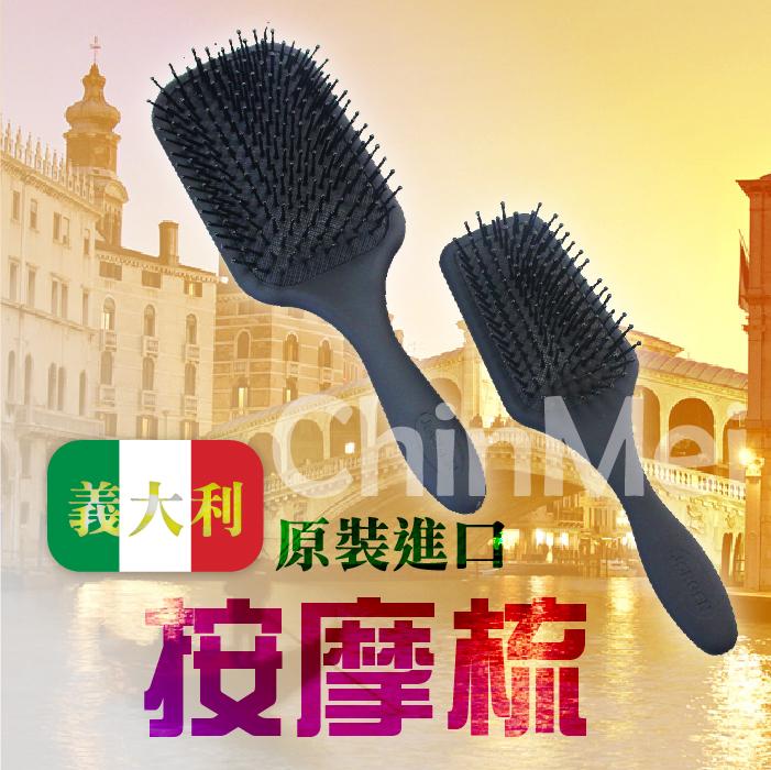 【晴美髮舖】義大利 進口 按摩梳 SPA梳 造型梳 直髮捲髮 舒壓 防靜電 沙龍 設計師指定款 吹整造型【Chinmei】