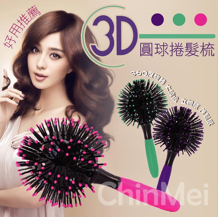 【晴美髮舖】3D圓球捲髮梳 波浪整髮器 球型空氣造型 立體 魔法 按摩 炸彈 神器 梳蓬鬆 旋轉 防靜電【Chinmei】