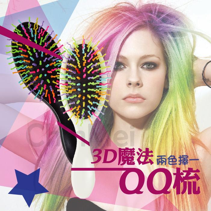 【晴美髮舖】新上市 3D 魔法 QQ梳 捲髮梳 彩虹梳 波浪梳 自然捲 造型梳 另售圓梳 按摩梳 排骨梳 各式梳子【Chinmei】