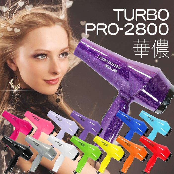 【晴美髮舖】華儂 TURBO PRO-2800 兩段式 輕型 吹風機 美髮 沙龍 專業用 14色 現貨 熱銷【Chinmei】