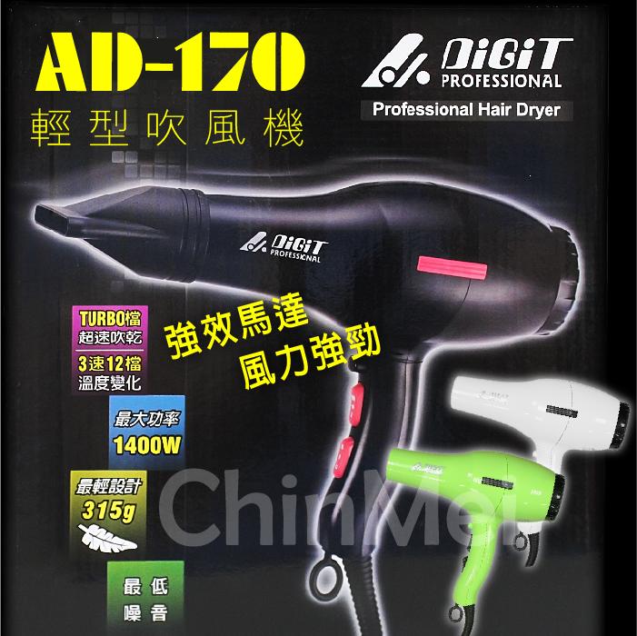 【晴美髮舖】日立 Amity DiGiT-AD170 兩段式 輕型 吹風機 美髮 沙龍 專業用 熱銷 強效馬達/風力強勁【Chinmei】