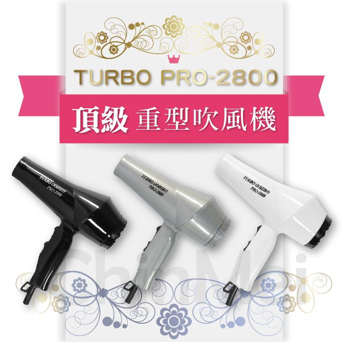 【晴美髮舖】華儂 TURBO PRO-2800 兩段式 重型 吹風機 美髮 沙龍 專業用【Chinmei】