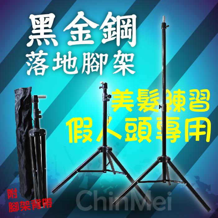 【晴美髮舖】黑金剛 落地 腳架 五段式 高度 調整 空頭 頭皮 助理 練習 鐵栓 背包 背袋【Chinmei】