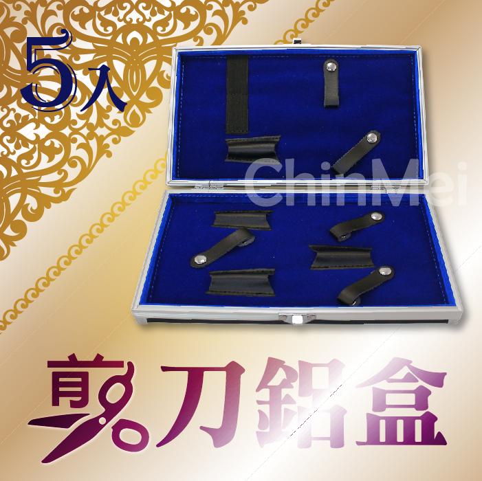 【晴美髮舖】剪刀 鋁盒 專業 工具 收納盒 剪刀包 助理包 萬用包 腰包 工具包 剪刀剪梳造型 高質感/堅固保護/方便攜帶 【Chinmei】