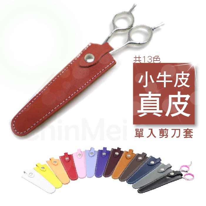 【晴美髮舖】小牛皮 真皮 剪刀套 單入 剪刀盒 剪梳 造型 實用 經濟 13色【Chinmei】