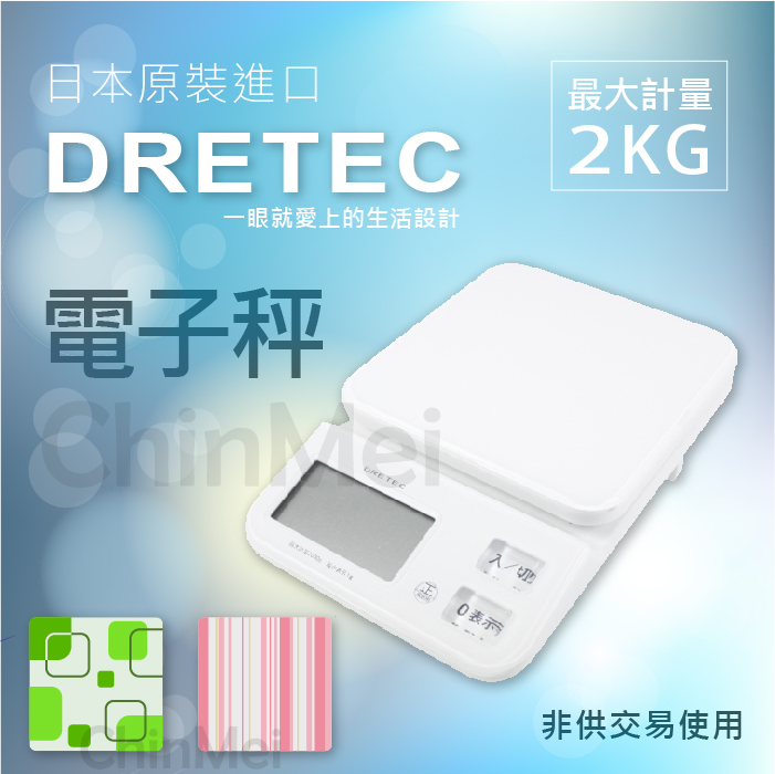 【晴美髮舖】日本 DRETEC 多利科 KS-221 幾何圖形 大畫面 經典 薄型 LCD 電子秤 白/綠/粉 廚房 料理秤 磅秤【Chinmei】