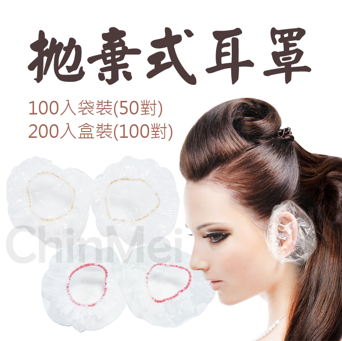 【晴美髮舖】拋棄式 耳罩 100入-PE膜透明厚 200入-塑料膜薄 專業 設計師 直髮 捲髮 燙髮染髮染膏 粉撲 收納【Chinmei】