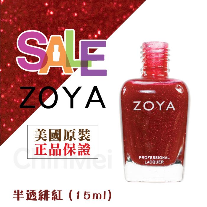 【晴美髮舖】ZOYA 柔亞 半透緋紅 15ml 孕婦 也可使用 美甲 指甲油 翡翠緋紅 ZP196 VOGUE 時尚網 強力推薦 媲美 PASTEL / OPI / UNT / MCC【Chinmei】