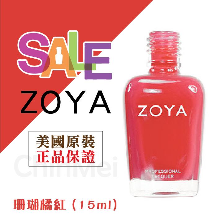 【晴美髮舖】ZOYA 柔亞 珊瑚橘紅 15ml 孕婦 也可使用 美甲 指甲油 Kara ZP250 VOGUE 時尚網 強力推薦 媲美 PASTEL / OPI / UNT / MCC【Chinmei】