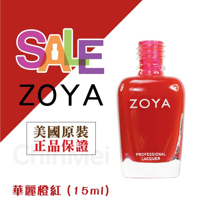 【晴美髮舖】ZOYA 柔亞 華麗橙紅 15ml 孕婦 也可使用 美甲 指甲油 海利 ZP251 VOGUE 時尚網 強力推薦 媲美 PASTEL / OPI / UNT / MCC【Chinmei】