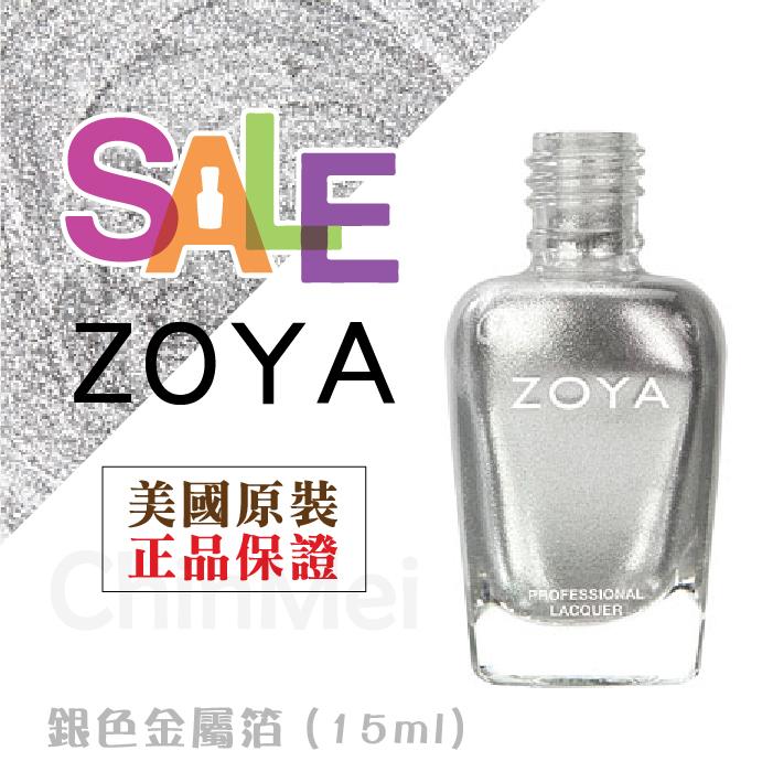 【晴美髮舖】ZOYA 柔亞 銀色金屬箔 15ml 孕婦 也可使用 美甲 指甲油 特里克 ZP389 VOGUE 時尚網 強力推薦 媲美 PASTEL / OPI / UNT / MCC【Chinmei】