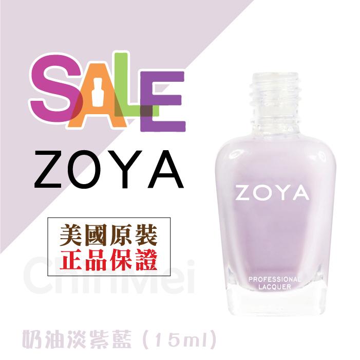 【晴美髮舖】ZOYA 柔亞 奶油淡紫藍 15ml 孕婦 也可使用 美甲 指甲油 麥莉 ZP432 VOGUE 時尚網 強力推薦 媲美 PASTEL / OPI / UNT / MCC【Chinmei】