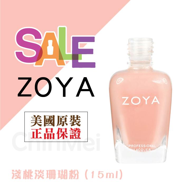 【晴美髮舖】ZOYA 柔亞 淺桃淡珊瑚粉 15ml 孕婦 也可使用 美甲 指甲油 露露 ZP434 VOGUE 時尚網 強力推薦 媲美 PASTEL / OPI / UNT / MCC【Chinmei】