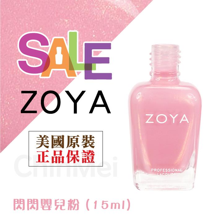 【晴美髮舖】ZOYA 柔亞 閃閃嬰兒粉 15ml 孕婦 也可使用 美甲 指甲油 愛利卡 ZP445 VOGUE 時尚網 強力推薦 媲美 PASTEL / OPI / UNT / MCC【Chinmei】