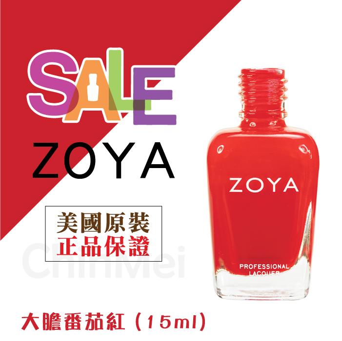 【晴美髮舖】ZOYA 柔亞 大膽番茄紅 15ml 孕婦 也可使用 美甲 指甲油 美國 ZP474 VOGUE 時尚網 強力推薦 媲美 PASTEL / OPI / UNT / MCC【Chinmei】