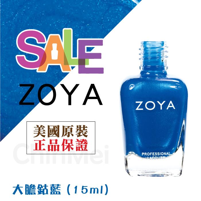 【晴美髮舖】ZOYA 柔亞 大膽鈷藍 15ml 孕婦 也可使用 美甲 指甲油 塔盧拉 ZP481 VOGUE 時尚網 強力推薦 媲美 PASTEL / OPI / UNT / MCC【Chinmei】