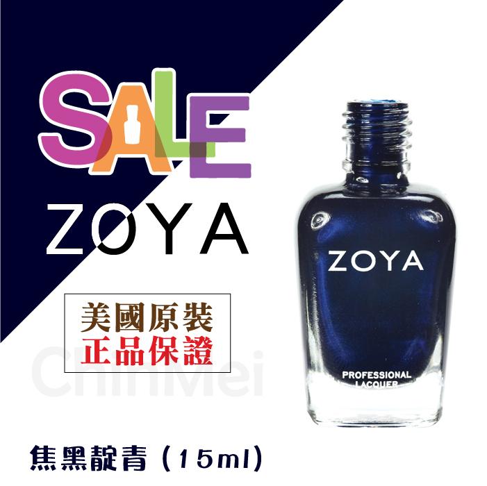 【晴美髮舖】ZOYA 柔亞 ZP491 焦黑靛青 15ml 孕婦 也可使用 美甲 指甲油 伊維薩 ZP491 VOGUE 時尚網 強力推薦 媲美 PASTEL / OPI / UNT / MCC【Chinmei】