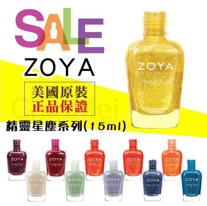 【晴美髮舖】ZOYA 柔亞 精靈星塵 系列 15ml 孕婦 也可使用 美甲 指甲油 ZP657 ZP658 ZP659 ZP660 ZP676 ZP677 ZP681 ZP683 ZP700 ZP703 ZP764 媲美 PASTEL / OPI / UNT / MCC【Chinmei】