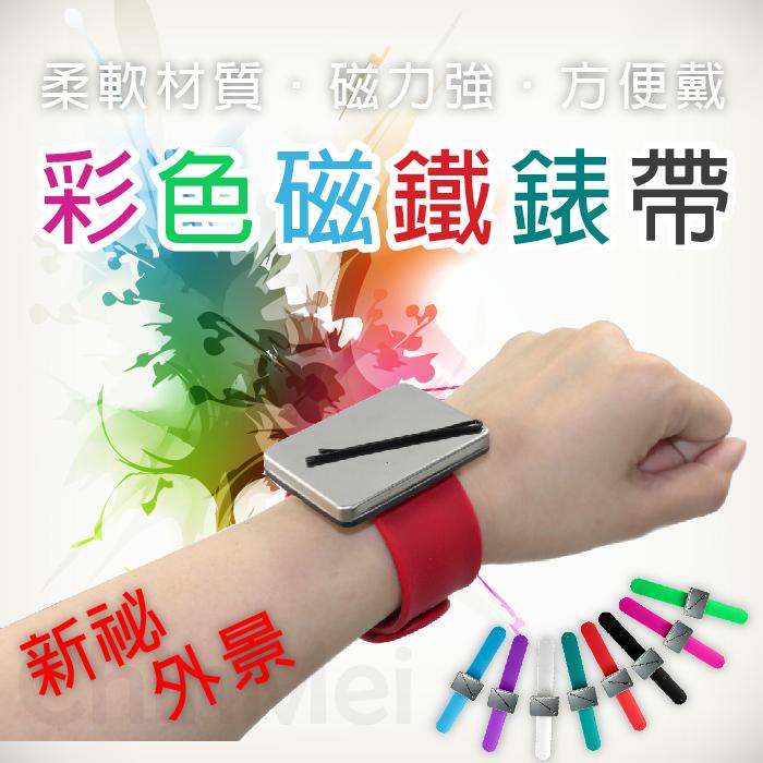 【晴美髮舖】繽紛 彩色 矽膠 磁鐵 腕帶 U型夾 髮夾 毛夾 計時器 錶帶 新秘 造型 柔軟材質 磁力強 方便戴【Chinmei】