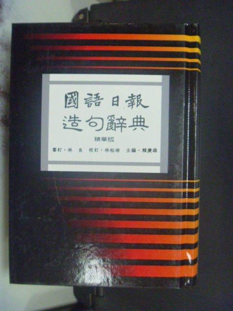 【書寶二手書T3/字典_JEB】國語日報造句辭典_原價400_賴慶雄