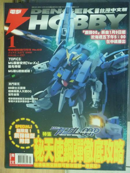 【書寶二手書T1/嗜好_XAR】電擊Dengeki hobby_2009/1月_特別附錄模型祕天使鋼彈徹底攻略等