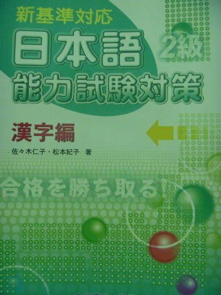 【書寶二手書T5/語言學習_QBH】新基準對應-漢字編2級_佐佐木仁子,松本紀子