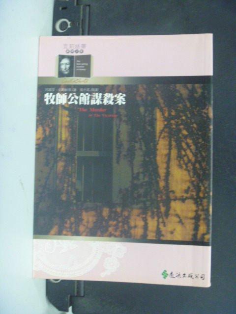 【書寶二手書T3/一般小說_GGL】牧師公館謀殺案_原價250_楊青山, 阿嘉莎.克莉絲蒂