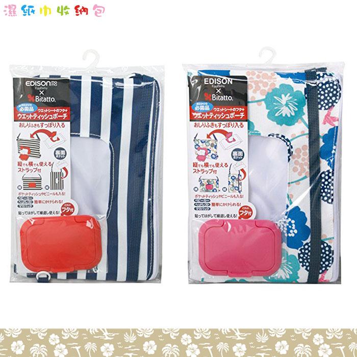大田倉 日本進口正版 EDISON 日本 ×BITATTO 聯名濕紙巾 濕紙巾收納包 汽車用 娃娃車用