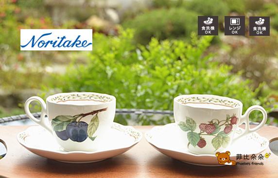 【菲比朵朵】  Noritake 皇家果園咖啡單克杯(藍莓)兩件組