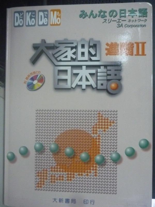 【書寶二手書T1/語言學習_ZGR】大家的日本語:進階II_大新出版社_附光碟