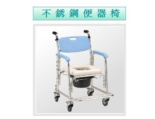 [熊賀康醫材] JCS-302 不銹鋼洗澡便器椅