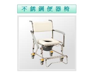 [熊賀康醫材] JCS-305 不銹鋼洗澡便器椅..拆手型