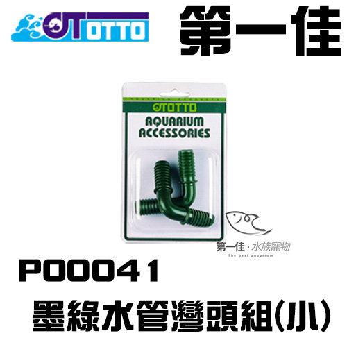 [第一佳 水族寵物] 台灣OTTO奧圖墨綠水管灣頭組(小)PO0041彎管組S PH150G/BF700用(12/16mm)