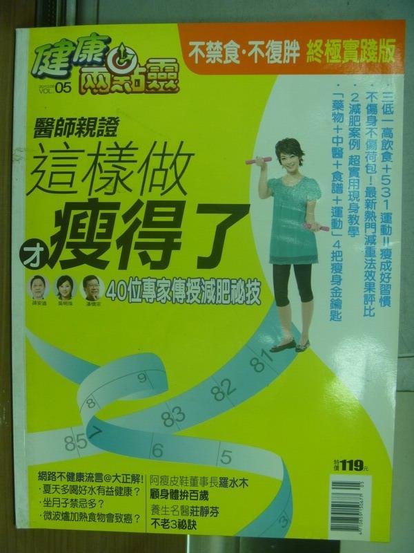 【書寶二手書T1/養生_POI】健康兩點靈_第5期_醫師親證這樣做才瘦得了等