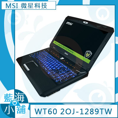 MSI 微星WT60 2OJ-1289TW (i7-4810MQ/K2100M-2G/256G SSD+1TB/W7P/FHD)繪圖筆電 15.6吋 筆記型電腦